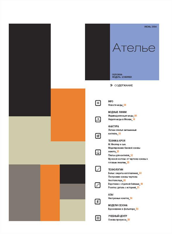 Скачать журнал «Ателье» № 05/2004 (май) (20990.Atelie.2004.05.content.jpg)