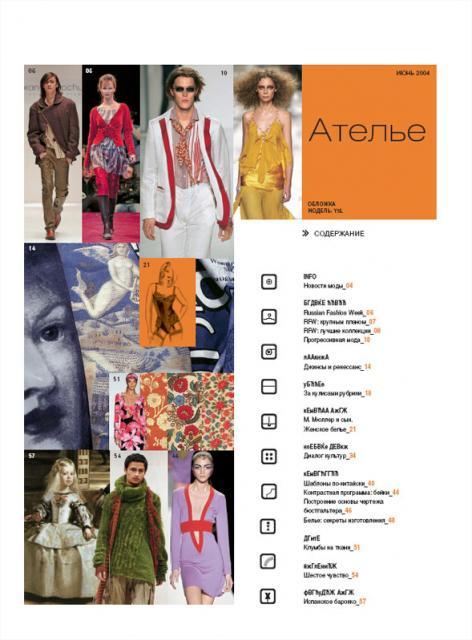 Скачать журнал «Ателье» № 06/2004 (июнь) (20995.Atelie.2004.06.content.jpg)