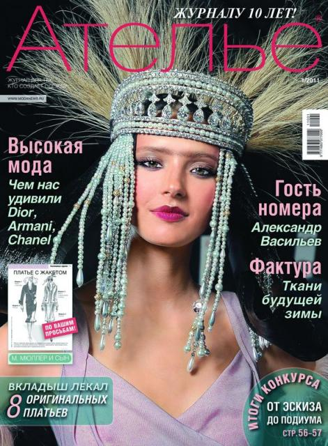 Журнал «Ателье» № 01/2011 (январь) (21208.Atelie.2011.01.cover.b.jpg)