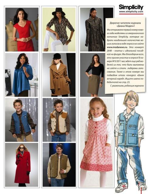 Блузки бурда моден в омске