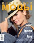 Анонс свежего номера журнала «Индустрия моды»