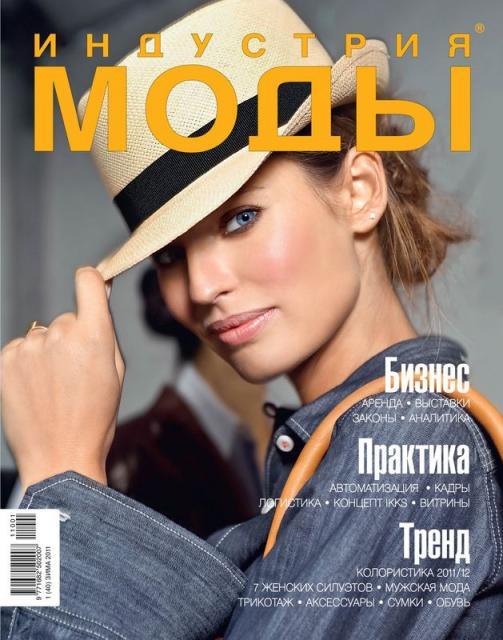 Журнал «Индустрия Моды» №1 (40) 2011 (зима) (21254.Industria.Mody.2011.1.cover.b.jpg)