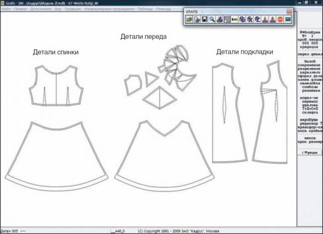 Комплект лекал платья 2. Илл. 07