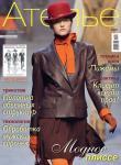Обложка свежего номер журнала «Ателье»