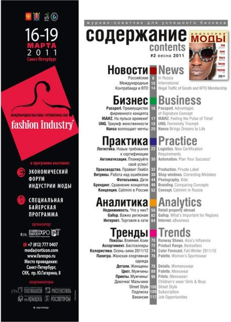 Журнал «Индустрия Моды» №2 (41) 2011 (весна) (22792.Industria.Mody.2011.2.content.jpg)
