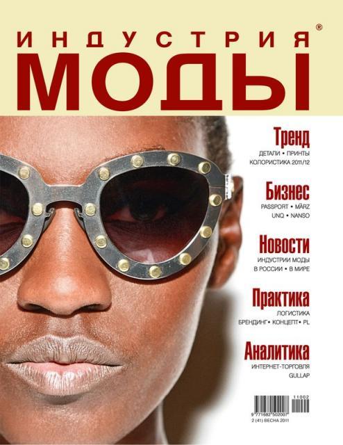 Журнал «Индустрия Моды» №2 (41) 2011 (весна) (22792.Industria.Mody.2011.2.cover.b.jpg)