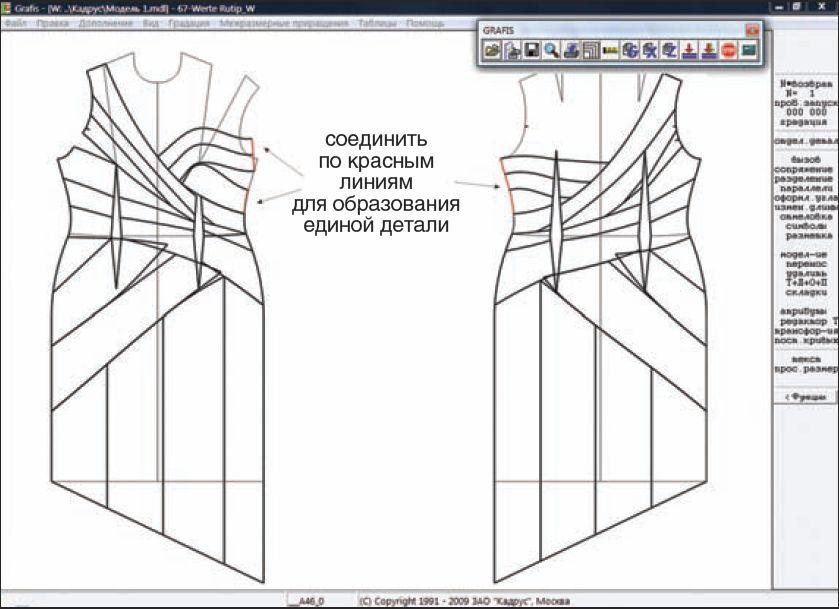 Курсовая Разработка Конструкции Блузки С Сапр Грация