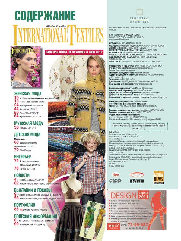 Журнал International Textiles (Интернэшнл Текстайлз) № 2 (45) 2011 (март-июнь) (22975.International.Textiles.2011.2.content.jpg)