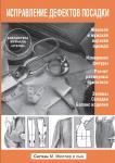 Книга «М.Мюллер и сын. Исправление дефектов посадки» из серии «Библиотека журнала Ателье»