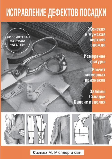 Скачать Бесплатно Книга Мюллер И Сын