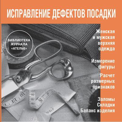 Новая книга «М.Мюллер и сын. Исправление дефектов посадки» (22979.Muller.Book.Defects.cover.s.jpg)