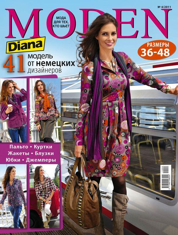 Журнал Diana MODEN / Диана