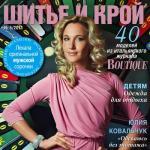 Журнал «ШиК: Шитье и крой. Boutique» № 05/2011 (май)