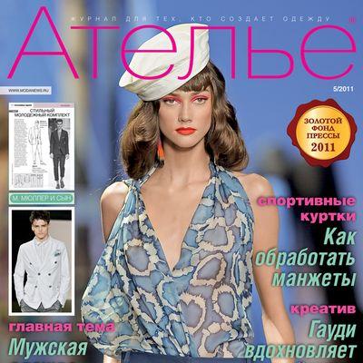 Журнал «Ателье» № 05/2011 (май) (23669.Atelie.2011.05.cover.s.jpg)