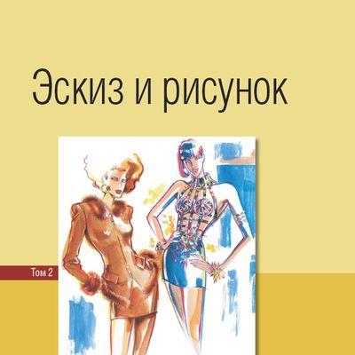 эскиз 2: