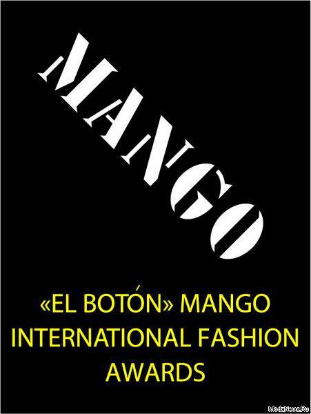 Конкурс дизайнеров MANGO (2441.jpg)