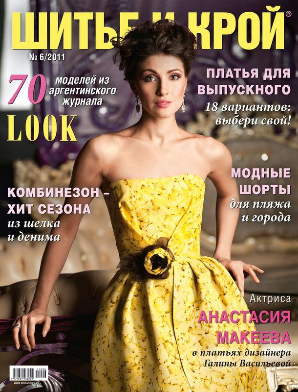 Журналы с выкройками платьев 8