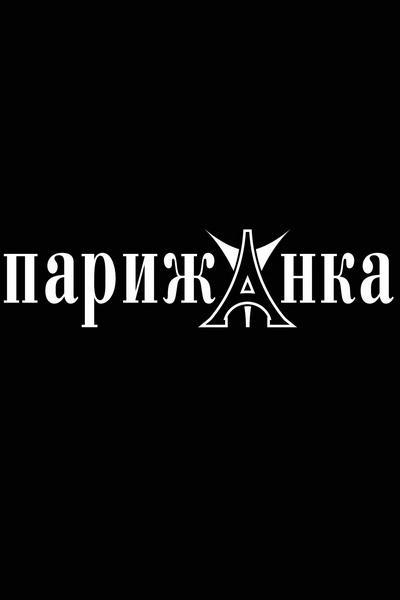 Российская компания поглотила французскую фабрику (24817.Parijanka.BipBip.b.jpg)