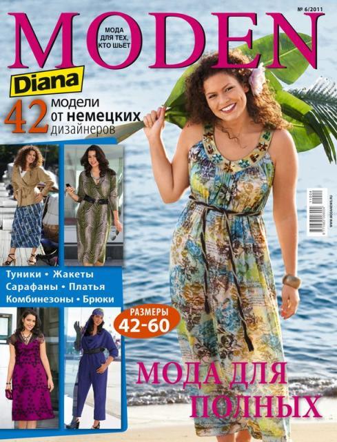 Журнал Diana Moden («Диана Моден») № 06/2011 (июнь). Большие размеры (25036.Diana.Moden.2011.06.cover.b.jpg)