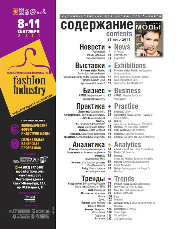 Журнал «Индустрия Моды» №3 (42) 2011 (лето) (25078.Industria.Mody.2011.3.content.jpg)