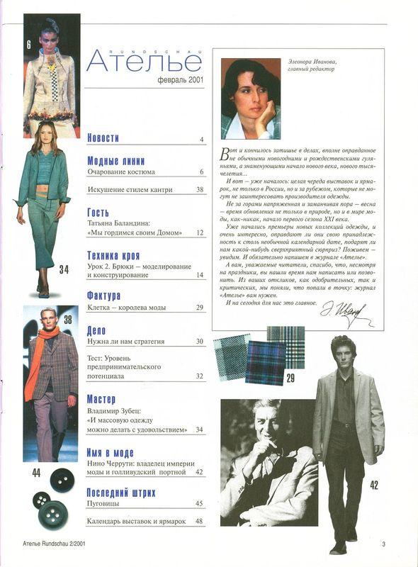 Скачать журнал «Ателье» № 02/2001 (сентябрь) (25197.Atelie.2011.02.content.jpg)