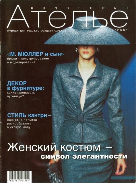Скачать журнал «Ателье» № 02/2001 (сентябрь) (25197.Atelie.2011.02.cover.b.jpg)