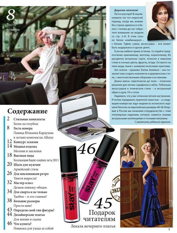 Журнал «ШиК: Шитье и крой. Boutique» № 08/2011 (август) (25400.Shick.Boutiqe.2011.08.content.01.jpg)