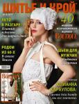 Журнал «ШиК: Шитье и крой. Boutique» № 08/2011 (август) (25400.Shick.Boutiqe.2011.08.cover.b.01.jpg)