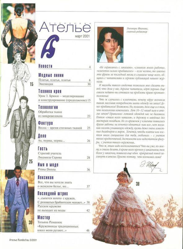 Скачать журнал «Ателье» № 03/2001 (март) (25571.Atelie.2001.03.content.jpg)