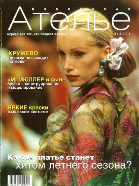 Скачать журнал «Ателье» № 03/2001 (март) (25571.Atelie.2001.03.cover.b.jpg)