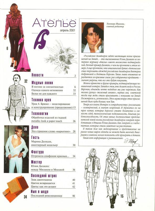 Скачать журнал «Ателье» № 04/2001 (апрель) (25575.Atelie.2001.04.content.jpg)