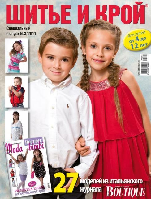 Журнал «ШиК: Шитье и крой. Детская одежда. Boutique. Kids» № 03/2011 (спецвыпуск) (август) (25855.Shick.Boutiqe.2011.03.special.