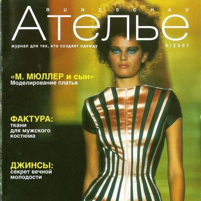 Скачать журнал «Ателье» № 06/2001 (июнь) (25997.Atelie.2001.06.cover.s.jpg)