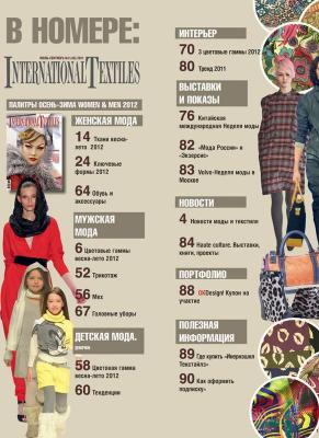 Журнал International Textiles (Интернэшнл Текстайлз) № 3 (46) 2011 (июль-сентябрь) (26074.International.Textiles.2011.3.content.