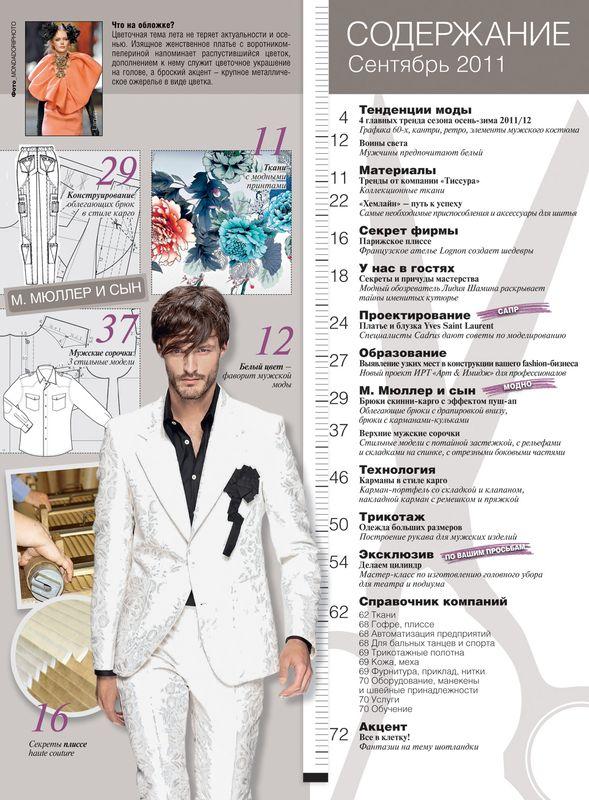 Журнал «Ателье» № 09/2011 (сентябрь) (26716.Atelie.2011.09.content.jpg)