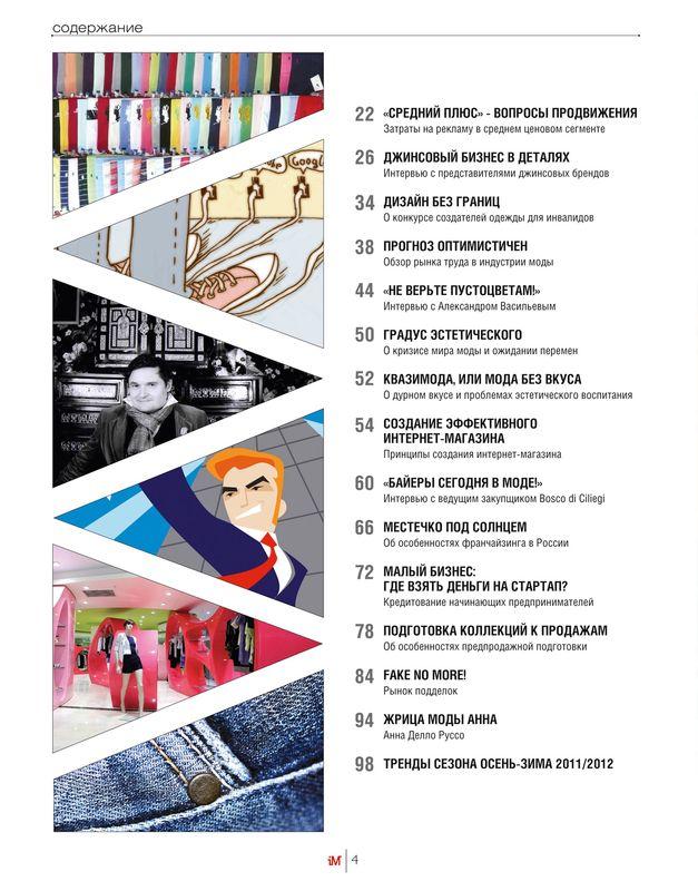 Журнал «Индустрия Моды» №4 (43) 2011 (осень) (26755.Industria.Mody.2011.4.content.jpg)