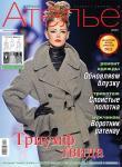 Журнал «Ателье» № 10/2011 (октябрь)