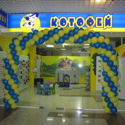 Магазин Детской Обуви Котофей