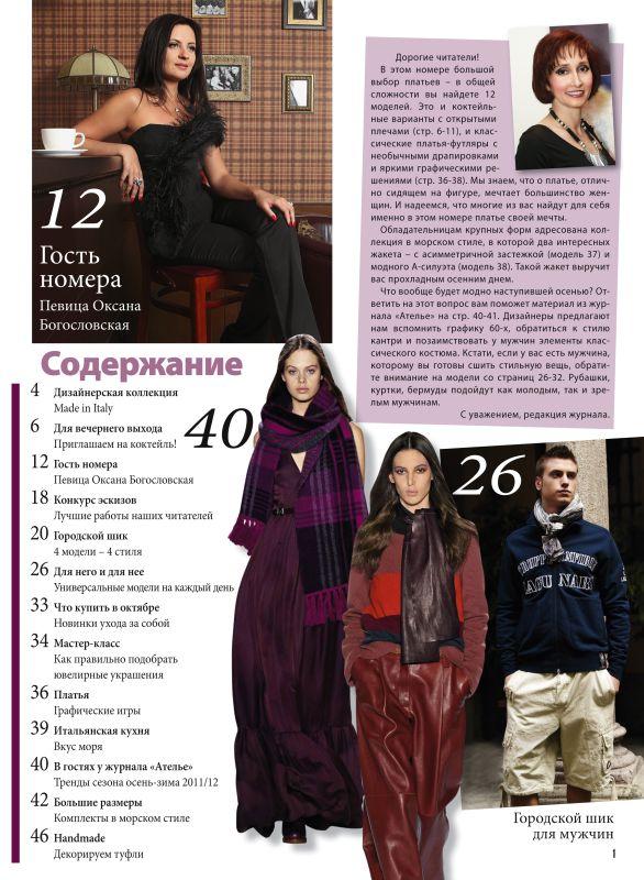 Журнал «ШиК: Шитье и крой. Boutique» № 10/2011 (октябрь) (27098.Shick.Boutiqe.2011.10.content.02.jpg)