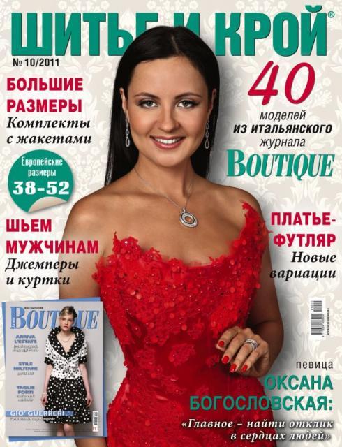 Журнал «ШиК: Шитье и крой. Boutique» № 10/2011 (октябрь) (27098.Shick.Boutiqe.2011.10.cover.b.jpg)