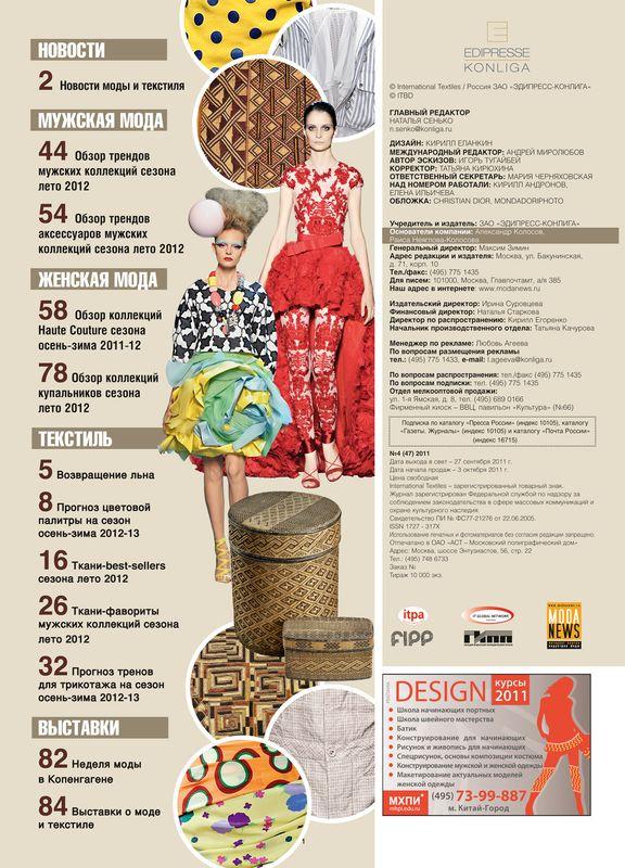 Журнал International Textiles (Интернэшнл Текстайлз) № 4 (47) 2011 (октябрь-декабрь) (27455.International.Textiles.2011.3.conten
