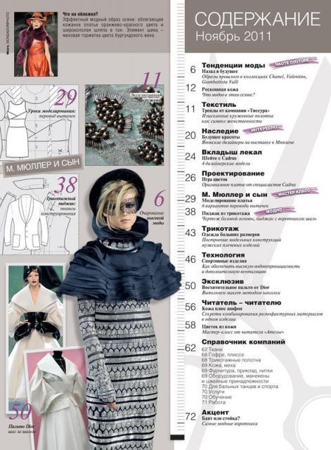 Журнал «Ателье» № 11/2011 (ноябрь) (27494.Atelie.2011.11.content.jpg)