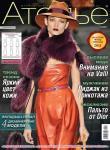 Журнал «Ателье» № 11/2011 (ноябрь)