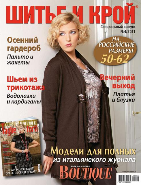 Жулнал «ШиК: Шитье и крой. Большие размеры. Boutique. Big» №04/2011 (спецвыпуск) (ноябрь) (27755.Shick.Boutiqe.2011.04.special.b