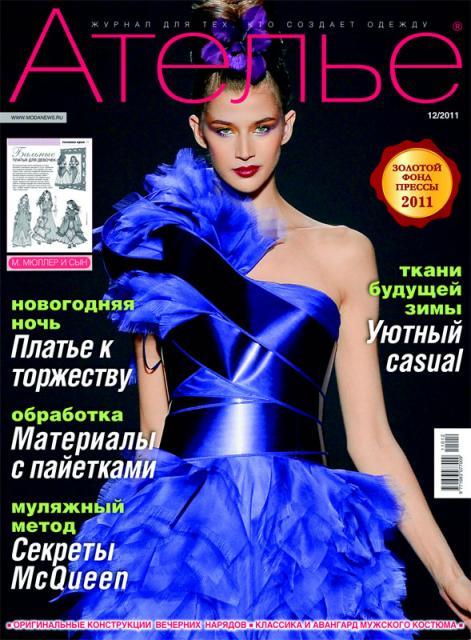 Журнал «Ателье» № 12/2011 (декабрь) (28485.Atelie.2011.12.cover.b.jpg)