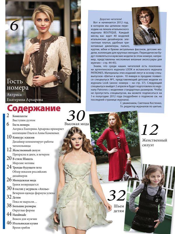 Журнал «ШиК: Шитье и крой. Boutique» № 01/2012 (январь) (28642.Shick.Boutiqe.2012.01.content.02.jpg)