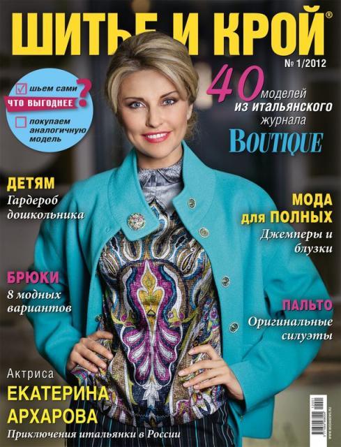 Журнал «ШиК: Шитье и крой. Boutique» № 01/2012 (январь) (28642.Shick.Boutiqe.2012.01.cover.b.jpg)