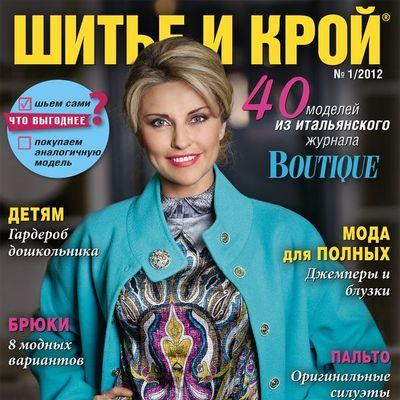 Журнал «ШиК: Шитье и крой. Boutique» № 01/2012 (январь) (28642.Shick.Boutiqe.2012.01.cover.s.jpg)