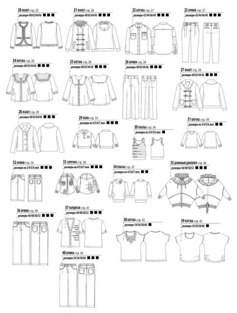 Журнал «ШиК: Шитье и крой. Boutique» № 01/2012 (январь) (28642.Shick.Boutiqe.2012.01.mod.02.jpg)