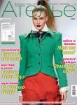 Обложка свежего номера журнала «Ателье»
